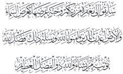 Al Hadid 57 21 Thuluth
