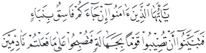 Al-Hujurat 49,6