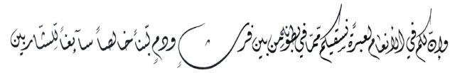 Al Nahl 1666 Diwani