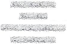 Al Nisa 4 26 28 Thuluth
