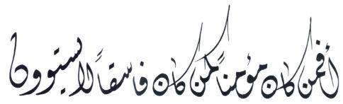 Al Sajdah 32 18 Diwani 2