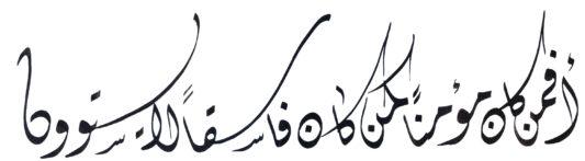 Al Sajdah 32 18 Diwani