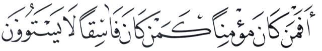 Al Sajdah 32 18 Naskh