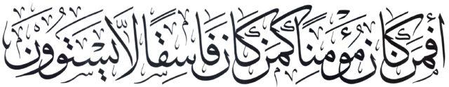 Al Sajdah 32 18 Thuluth