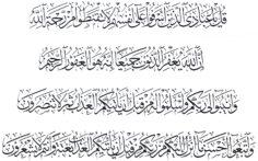 Al Zumar 39 53 55 Thuluth