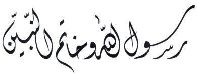 Al Ahzab 3340 Diwani