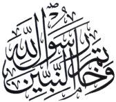 Al Ahzab 3340 Thuluth 2