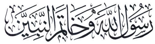 Al Ahzab 3340 Thuluth