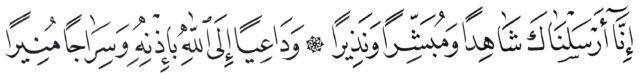 Al Ahzab 3345 46 Naskh