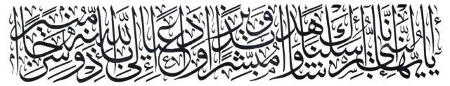 Al Ahzab 3345 46 Thuluth