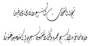 Al Isra 17 44 Diwani Web