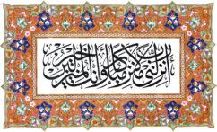 Al Muminun 23 29 WEB