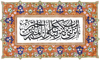 Al-Mu'minun 23, 29