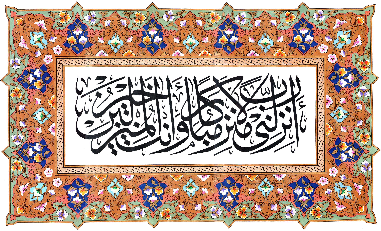Image result for calligraphy surah al mu'minun