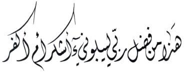 Al Naml 2740 Diwani