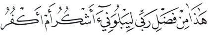 Al-Naml 27, 40