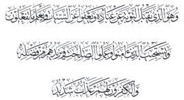 Al Shuraa 42 25 26 Thuluth Web