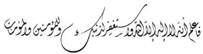 محمد ٤٧ : ١٩