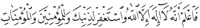 Muhammad 4719 Naskh