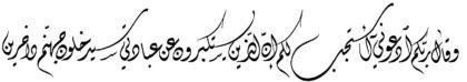 غافر ٤٠ : ٦٠