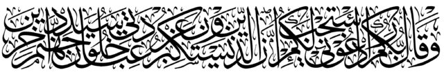 Al Ghafir 40 60 Thuluth