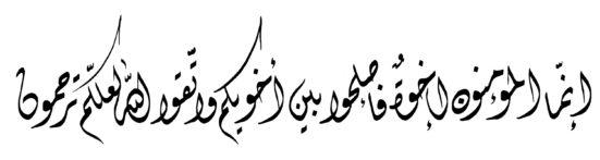 Al Hujurat 49 10 Diwani