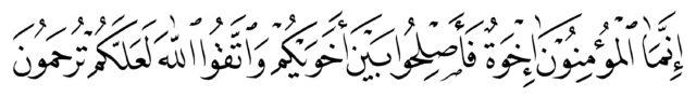 Al Hujurat 49 10 Naskh
