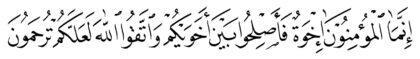 Al-Hujurat 49,10