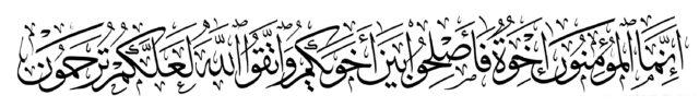 Al Hujurat 49 10 Thuluth
