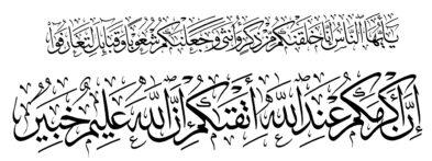 Al Hujurat 49 13 Thuluth