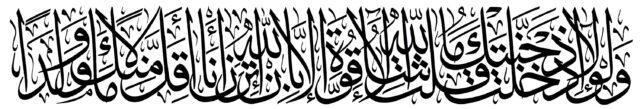 Al Kahf 18 39 Thuluth