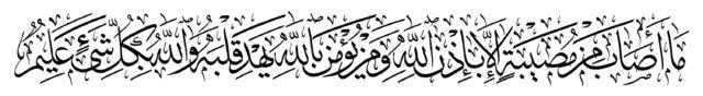 Al Taghabun 64 11 Thuluth