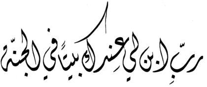 Al-Tahrim 66, 11