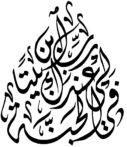Al Tahrim 66 11 Diwani 02