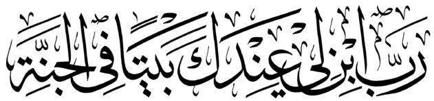 Al Tahrim 66 11 Thuluth 01