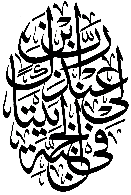 Free Islamic Calligraphy Al Tahrim 66 11