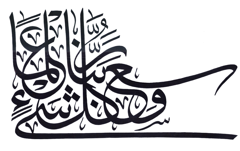 Free islamic calligraphy al 'a`raf