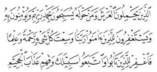 ghafir 40 7 naskh