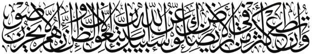 Al Anam 6 116 Thuluth