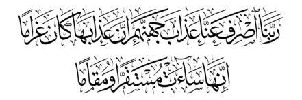Al Furqan 25 65 thuluth