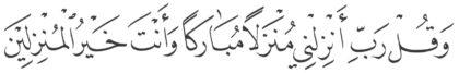 Al-Mu'minum 23, 29