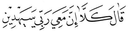 Al-Shu'ara 26, 62