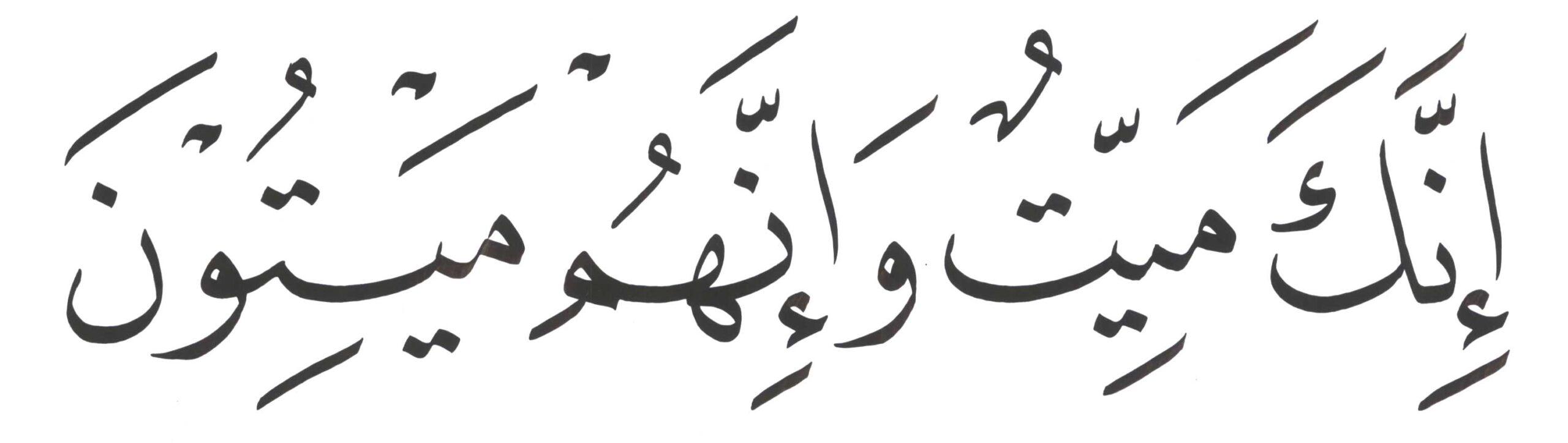 39 30 Naskh