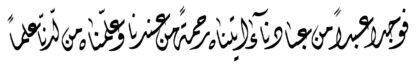 الكهف ١٨ : ٦٥