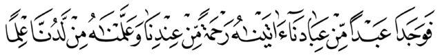 Al Kahf 18 65 Naskh