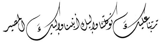 Al Mumtahanah 60 4 Diwani 2