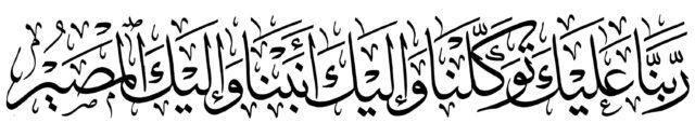 Al Mumtahanah 60 4 Thuluth