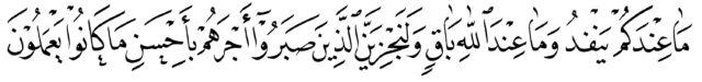Al Nahl 16 96 Naskh
