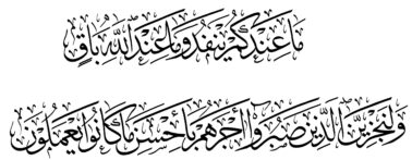 Al Nahl 16 96 Thuluth
