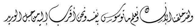 Qaf 50 16 Diwani